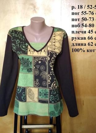 🍒 р 18 / 52-54 оригинальная базовая кофта футболка лонгслив в пестрый этно принт коттон