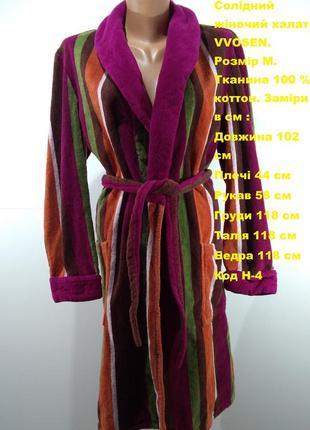 Солидный женский халат vvosen размер м ткань 100% коттон