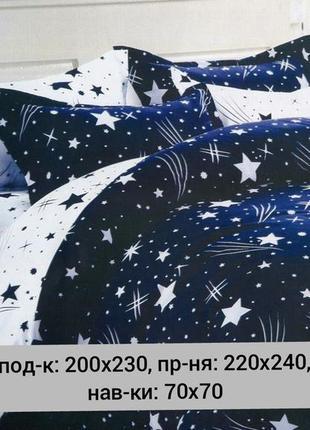 Комплект постельного белья евро полностью синий в звёзды