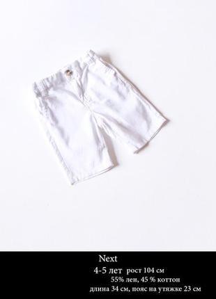 Симпатичные шорты на мальчика