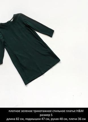 Стильное плотное платье h&m)