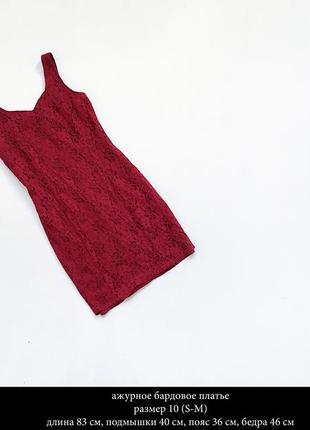 Ажурное нарядное платье