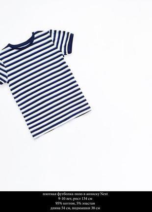 Плотная футболка-поло коттоновая в полоску