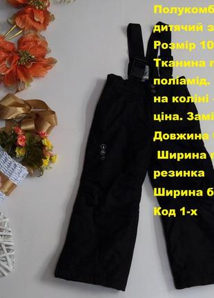 Полукомбинезон детский зимний размер 104-110
