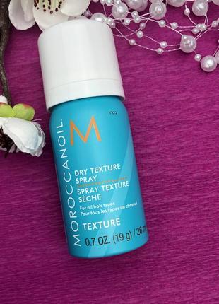 Сухой текстурный спрей для волос moroccanoil 26 ml