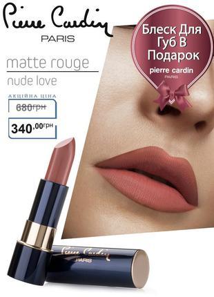 Pierre cardin matte rouge матовая губная помада - обнаженная любовь