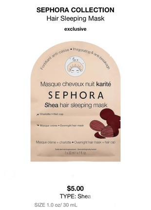 Sephora питающая ночная маска для волос с маслом ши