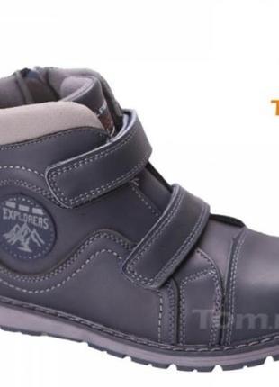 Стильные ботинки для мальчиков tom.m   р.33-38 цена  400 гр.