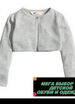 4-6лет.серебристое болеро h&m.мега выбор обуви и одежды
