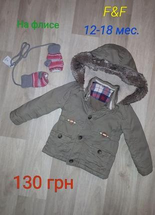 Парка куртка курточка f&f 12-18 мес.