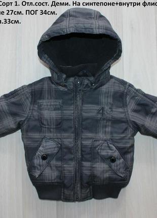 Демісезонна курточка хлопчику s.oliver -50%! акція на одяг б/у!