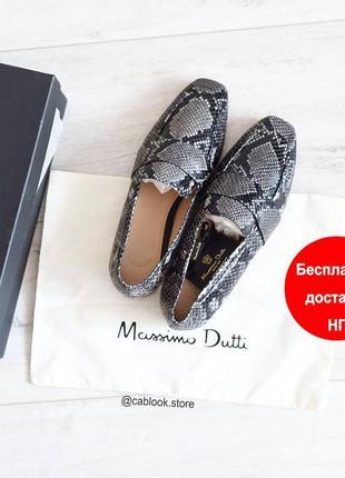 Новые премиум кожаные туфли лоферы massimo dutti 36р змеиный принт