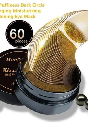 Патчи для глаз с черным жемчугом и золотом manfriend black pearl 60 шт