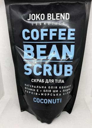 Кокосовый кофейный скраб joko blend