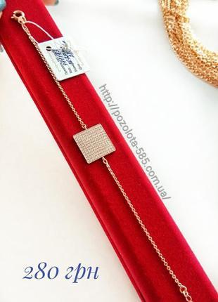 Позолоченный браслет 16см - 20см, браслетик, позолота
