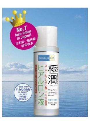 Гиалуроновый лосьон hada labo gokujyun hydrating lotion170ml япония