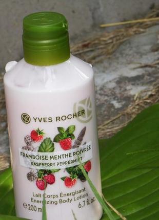 Молочко для тіла yves rosher