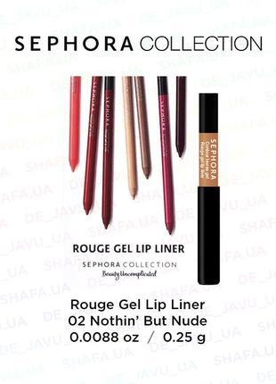 Гелевый карандаш для губ sephora rouge gel lip liner 02 nothin' but nude