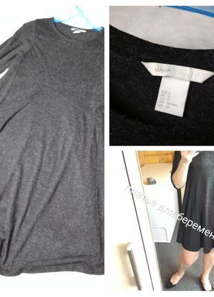 Стильное платье для беременных, h&m, p. 6-10