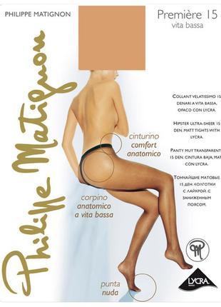 Итальянские фирменные тонкие колготы philippe matignon premiere 15 – 15den