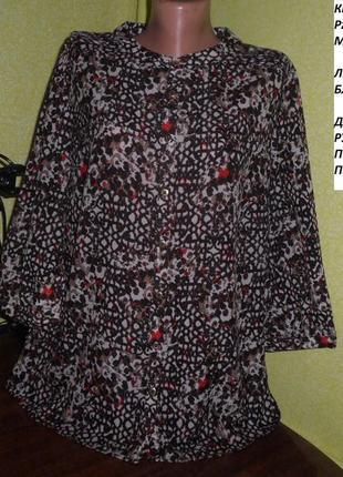 Рябенькая блузочка