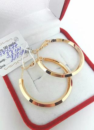 Позолоченные серьги-кольца позолота 3,2 см