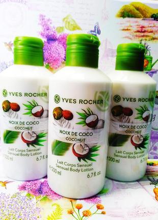 Супер скидка! парфюмированное молочко для тела кокосовый орех. yves rocher