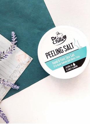 Соль-пилинг для рук и ног
