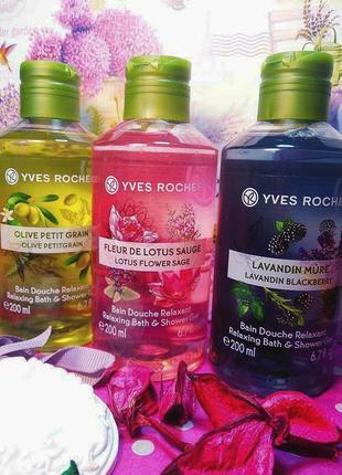 Скидка! набор гелей для ванны и душа plaisirs nature yves rocher