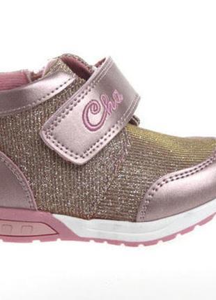 Демисезонные ботиночки 21-26