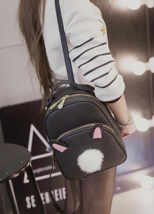 Милый городской мини рюкзачок из эко-кожи с ушками и хвостиком зайчика маленький рюкзак
