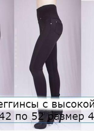 Леггинсы черные с эффектом утяжки ,широкий пояс,супер посадка, 3 цвета