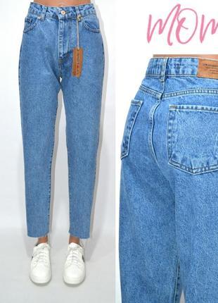 Джинсы момы бойфренды винтаж обрезной низ высокая посадка mom мом fit jeans