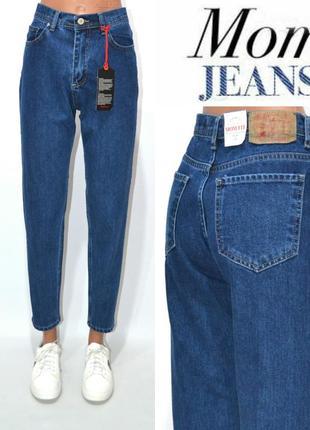 Джинсы момы бойфренды высокая посадка  индиго mom мом fit jeans.