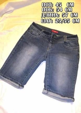 Шорты бриджи женские джинсовые синие стрейч