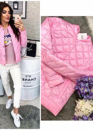 Женская куртка стеганная демисезонная плащевка на синтепоне  весна/осень розовая