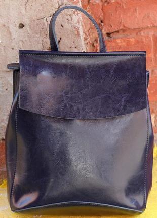 Красивый кожаный сумка-рюкзак, синий