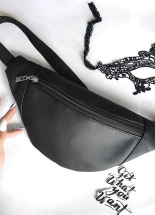 Женская сумка на пояс/плече чёрная с экокожи