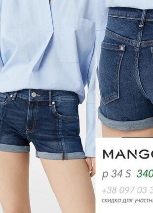 Короткие джинсовые шорты mango, оригинал 34 р. (xs-s, 42-44)
