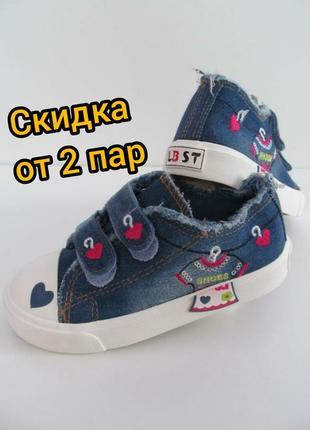 Кеды кроссовки кросовки на липучках джинсовые текстиль с паетками