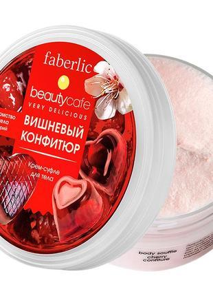 Крем-суфле для тела вишневый конфитюр faberlic