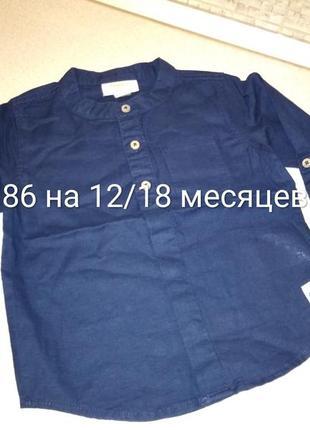 Стильная рубашка для маленького модника 86 р. 12/18 lupilu