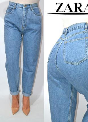 Джинсы момы высокая посадка винтаж мом mom jeans zara  .