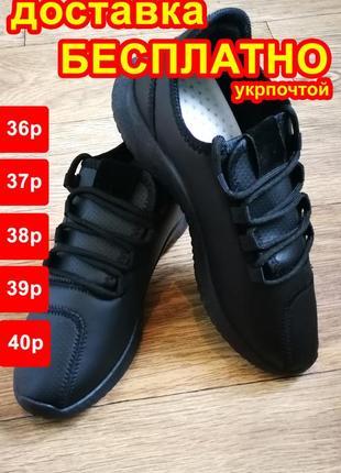 Базовые лёгкие новые кроссовки.доставка бесплатно