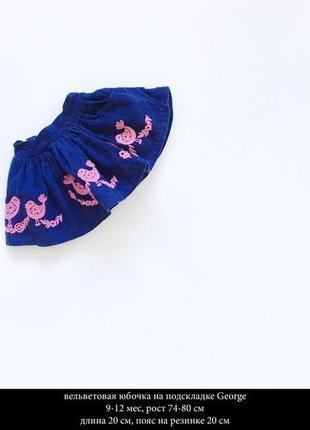 Оригинальная вельветовая юбочка на подкладе