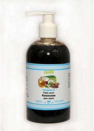 Натуральное жидкое мыло кокосовое для кухни, 350 мл