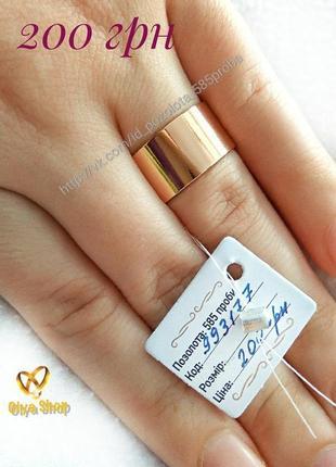 """Позолоченные обручальные кольца """"американки"""", обручалки, позолота4 фото"""