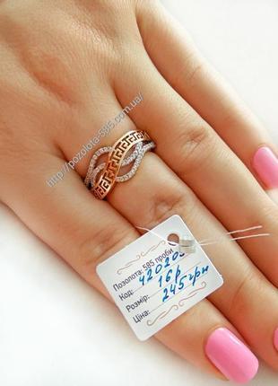 Позолоченное кольцо р.16, колечко, позолота2 фото