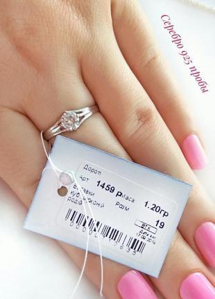 Серебряное кольцо р.19, колечко, серебро 925 пробы2 фото