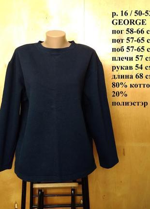 Р 16 / 50-52 фирменная базовая темно синяя толстовка свитер джемпер кофта на флисе george
